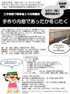 10月26日チラシ.jpg