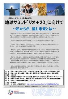 120324rio_ページ_1.jpg
