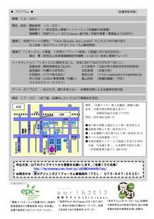 120324rio_ページ_2.jpg