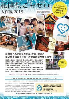 18_祇園祭A4チラシ_ページ_1.jpg