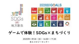 ゲームで体験!SDGs×まちづくり.jpg