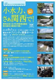 小水力チラシ120723_ページ_1.jpg