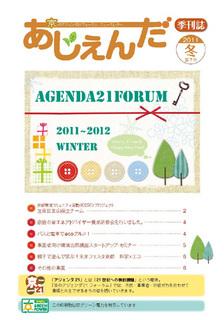 agenda2011winter0_ページ_1.jpg