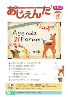 agenda2012autumn.jpg