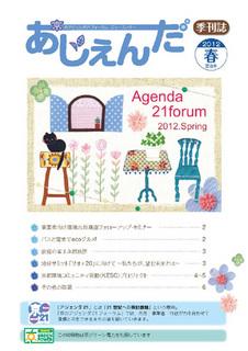 agenda2012spring0_ページ_1.jpg