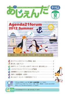agenda2012summer.jpg