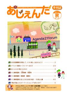 agenda2013autumn.jpg