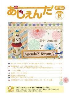 agenda2014autumn.jpg
