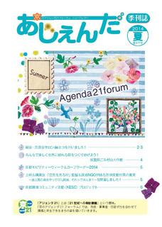 agenda2014summer.jpg