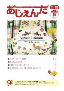 agenda2015autumn_ページ_1.jpg