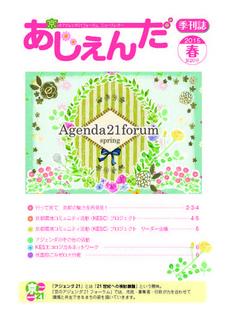 agenda2015spring.jpg