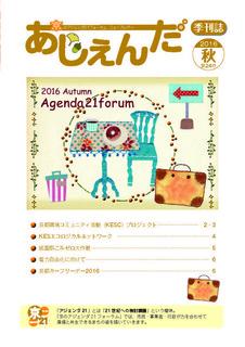 agenda2016autumn.jpg