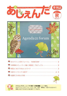 agenda2017autumn.jpg