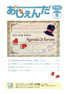 agenda2017winter.jpg