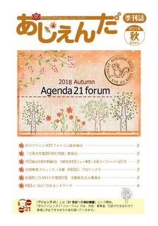 agenda2018autumn.jpg
