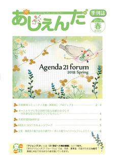 agenda2018spring.jpg
