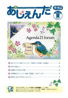 agenda2018summer.jpg