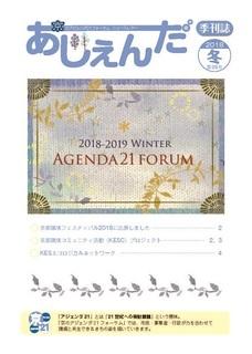 agenda2018winter.jpg