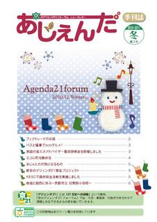 agenda2020winter.jpg
