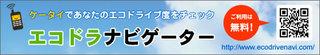 ecodrivenavi_banner.jpg