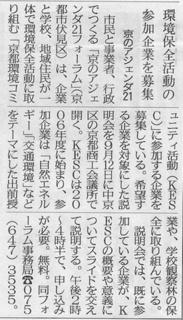 kyoto110821s.jpg