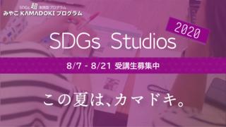 studio_eyecatch-1024x576.png